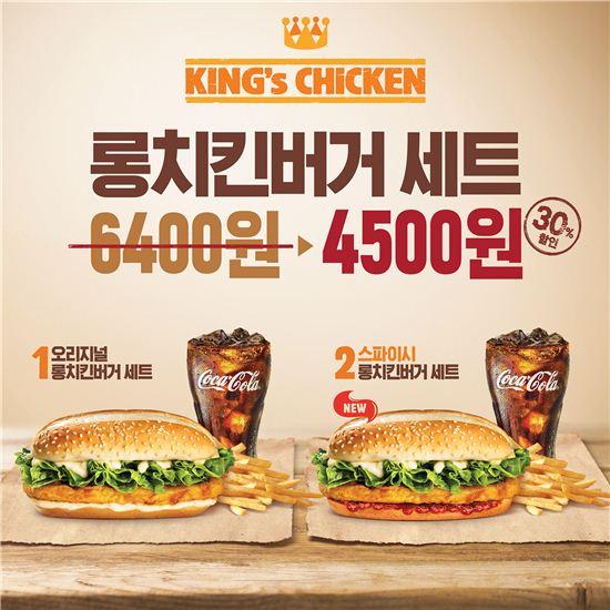 버거킹이 롱치킨버거 세트 2종을 30% 할인판매한다.