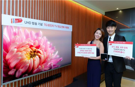 11번가가 TG삼보 65인치 UHD TV를 279만원에 100대 한정 단독 판매한다.