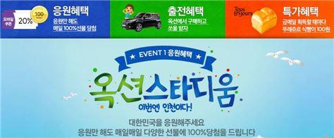 옥션, 한국 대표팀 응원마당 '옥션 스타디움 인천' 개장