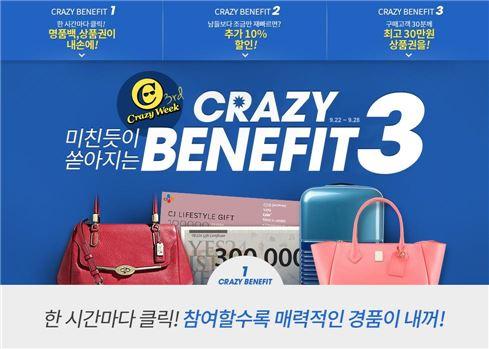 아이스타일24, 요일별 경품 쏘는 '크레이지 위크' 진행