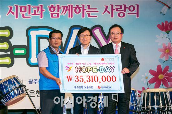 HOPE-DAY 행사를 주최한 광주은행 노동조합과 광주은행은 이 날 마련된 티켓 판매대금과 광주은행 직원 모금액 35,310,000원을 오형국 행정부시장에게 전달했다.