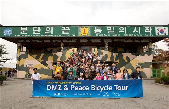 지난 21일 외환은행이 실시한 '외국인 고객과 함께 하는 DMZ & 평화자전거 투어' 행사에 참여한 국내 거주 외국인 고객과 외환은행 직원들이 도라산 전망대 앞에서 기념사진 촬영을 하고 있다.(자료제공:외환은행)