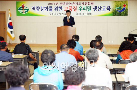 장흥군(김성 장흥군수)은 지난 18일 농업기술센터에서 우리밀 생산농가 120명을 대상으로 고품질 국산밀 생산을 위한 우리밀 생산농업인 기술교육을 실시했다.