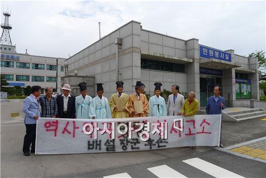 경주배씨 비상대책위원회 영화 명량 형사 고소.