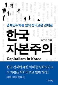 한국자본주의