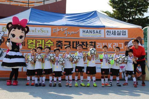 한세실업, 제3회 컬리수 축구대잔치 개최