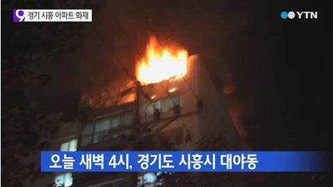 시흥 아파트 화재로 일가족 3명이 사망했다. [사진=YTN 뉴스 캡쳐]