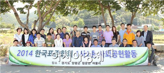 여물리-표준협회 1사1촌으로 최우수 행복마을