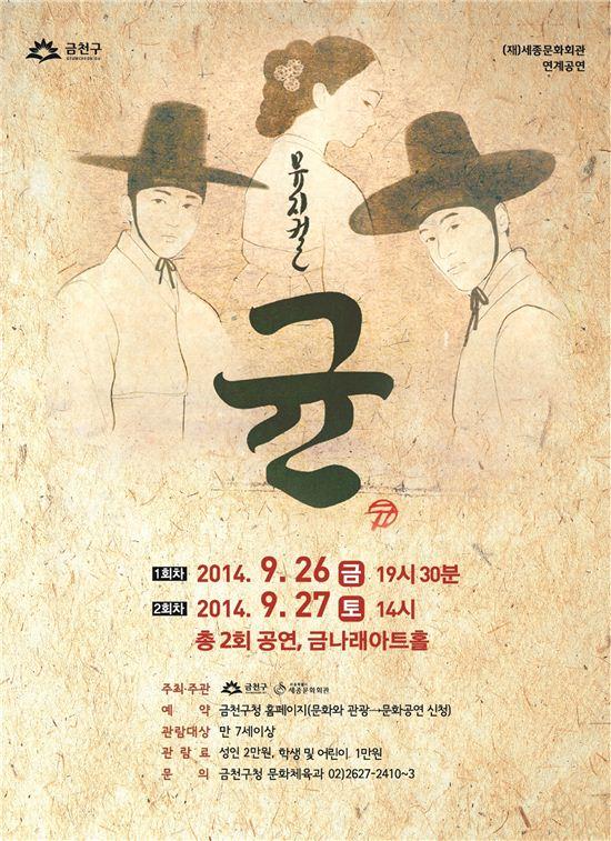 뮤지컬 '균' 포스터