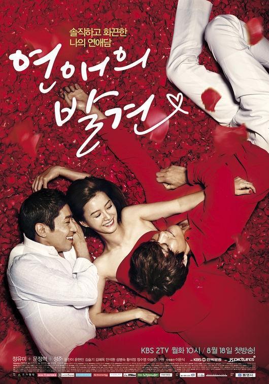 '연애의 발견' 포스터