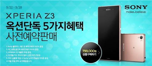 옥션, 소니 '엑스페리아Z3' 오픈마켓 단독 판매