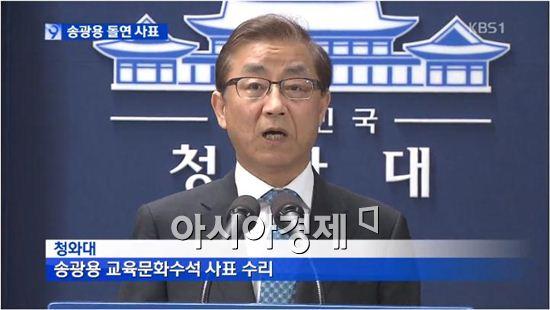 송광용 수석 사퇴 [사진=KBS 캡처]