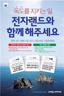 전자랜드프라이스킹은 23~24일 한양대학교 축제 현장에서 '천만독도 명예시민 되기' 캠페인을 홍보한다.