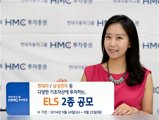 HMC투자증권, 최고 연 10.2% 제공 ELS 등 2종 공모