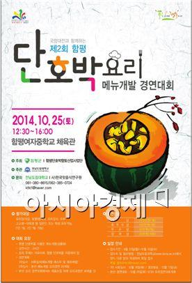 단호박 요리경연대회 포스터