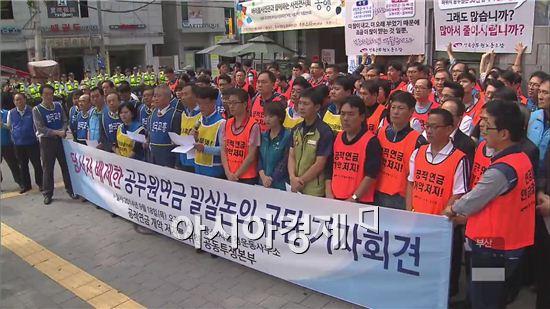 공무원노조 공무원연금 개혁안 반대 [사진=KBS 캡처]