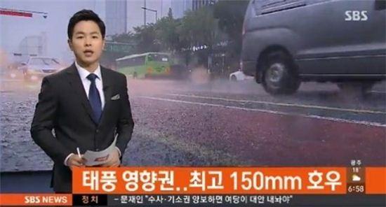 태풍 풍웡 간접 영행[사진=SBS 뉴스 캡처]