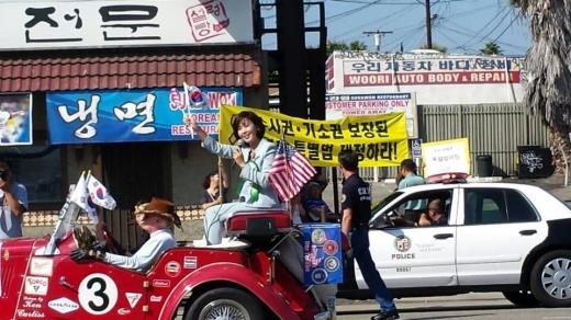 나경원 카 퍼레이드 [사진=LA세월호시위대 제공]
