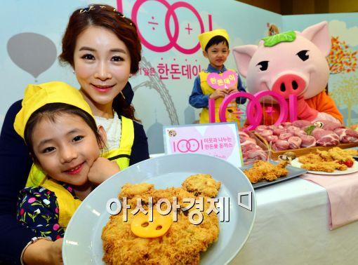 [포토]'국산 돼지고기 한돈 나눔 축제 한돈데이'