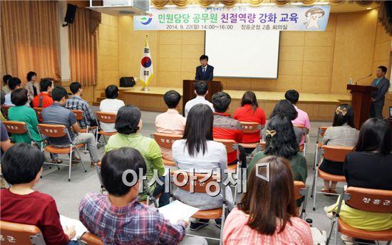 장흥군(군수 김성)은  22일 민원창구 등 민원담당직원이 참여한 가운데 민원담당공무원 친절역량 강화 교육을 개최했다.
