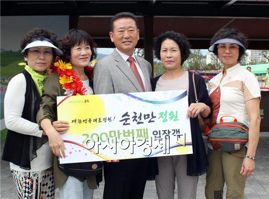 순천정원에 200만 번째 입장한 주인공들이 기념촬영을 하고있다.