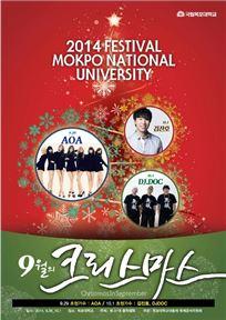 목포대학교 '9월의 크리스마스' 축제