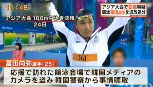 일본 수영선수 '도미타 나오야'가 카메라 절도 행각으로 퇴출됐다. [사진=유튜브 캡쳐]