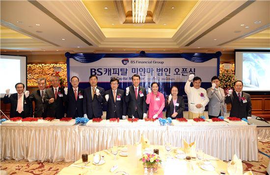 BS캐피탈은 지난 26일 미얀마 양곤 샹그릴라 호텔에서'BS캐피탈 미얀마 법인 오픈식'을 가졌다.(자료제공:BS금융그룹)