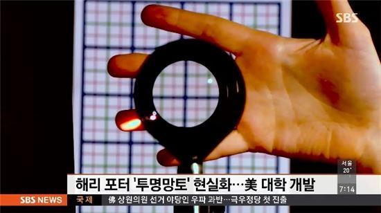 해리포터 '투명망토' 현실화 [사진=SBS 뉴스 캡쳐]
