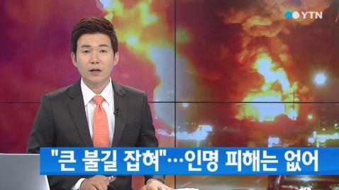 대전 한국타이어 공장 화재 [사진=YTN 뉴스 캡쳐]