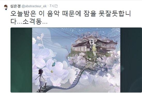 배우 심은경이 '소격동'을 극찬했다. [사진=심은경 트위터 캡쳐]