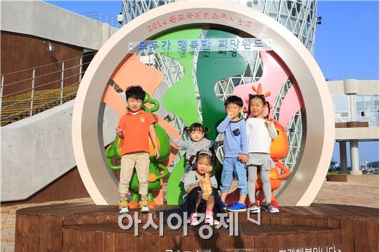 해조류 박람회 성공개최 기념물 앞에서 아이들이 자신만의 포즈를 취하고 있다.
