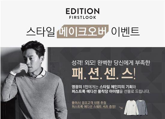 CJ오쇼핑이 '퍼스트룩 에디션' 생방송에 일반 고객에게 메이크오버 기회를 선사한다.
