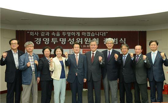 롯데홈쇼핑 '경영투명성위원회' 출범식