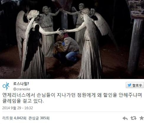 엔제리너스 '천사데이'에 네티즌들이 센스있는 아이디어를 제시하고 있다. [사진=트위터 캡쳐]