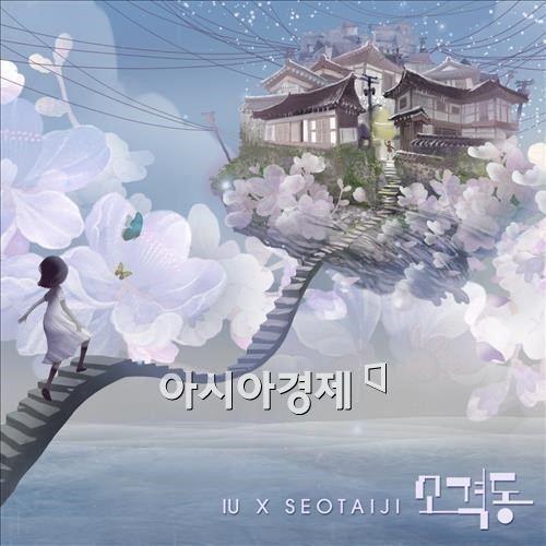 소격동 [사진=서태지컴퍼니 제공]