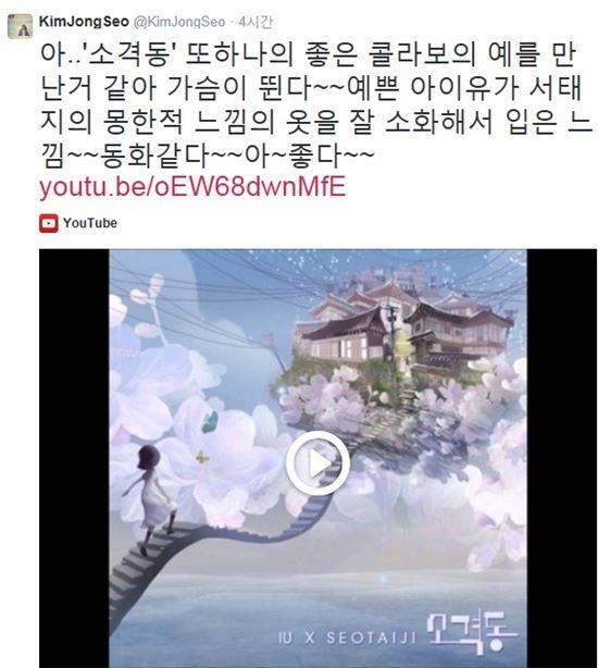 김종서 '소격동' 소감 [사진=김종서 트위터 캡쳐]