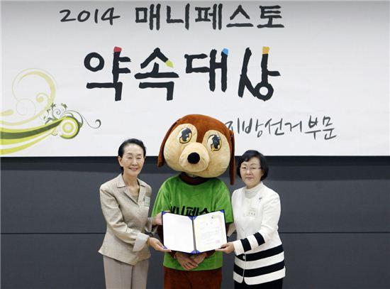 신연희 강남구청장이 매니페스토 최우수상을 수상했다.