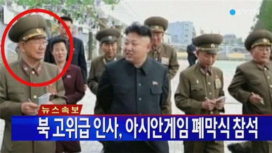 황병서 AG폐막식 참석[사진출처=YTN 뉴스 캡처]