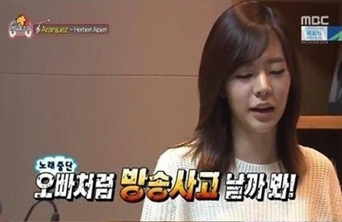 소녀시대 멤버 써니가 정형돈의 방송 실수를 지적했다.[사진=MBC '무한도전' 방송 캡처]
