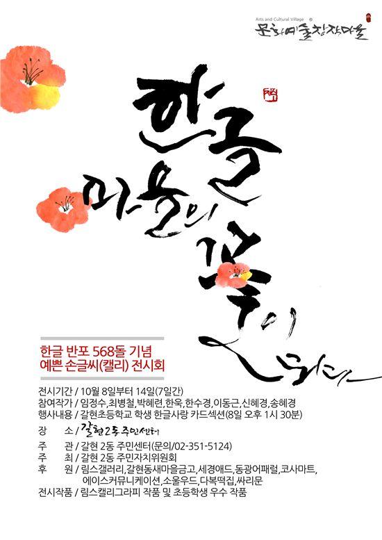 '한글, 마을의 꽃이 되다' 포스터