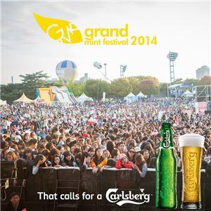 칼스버그가 '그랜드 민트 페스티벌 2014' 공식 맥주로 선정, 감성 마케팅을 펼친다.