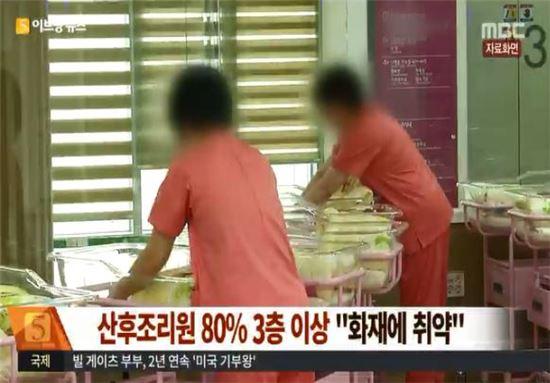 산후조리원 화재 취약 [사진=MBC 뉴스 화면 캡처]