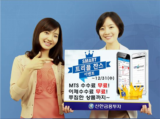 신한금융투자는 스마트폰 주식거래 채널 '신한아이스마트(i Smart)'로 증권을 매매하는 고객을 대상으로 'Smart 트리플 찬스 이벤트'를 오는 12월31일까지 진행한다.