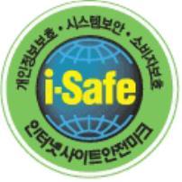 인터넷사이트안전마크(i-Safe)