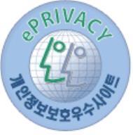 개인정보보호 우수 사이트 인증마크(ePRIVACY)
