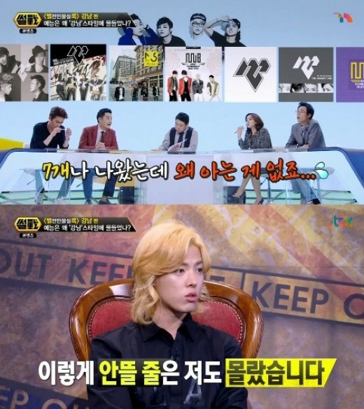 강남 [ 사진출처=JTBC '썰전' 캡처]