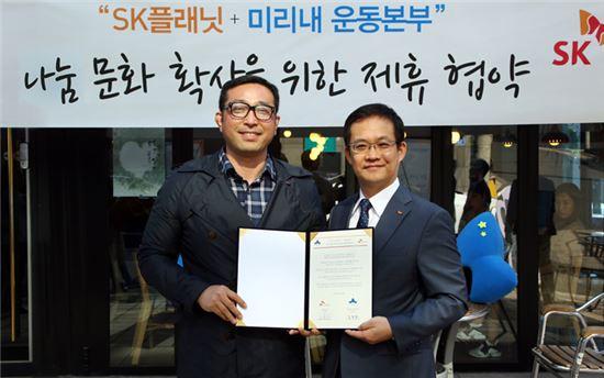 10일 SK플래닛 및 미리내 운동본부 관계자들이 나눔 문화 확산을 위한 제휴 협약을 체결했다.