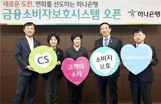 김덕자 전무(사진 가운데) 청진동 하나은행 본점에서 열린 시스템 오픈 기념식에서 직원들과 함께 기념촬영을 하고 있다.(자료제공:하나은행)