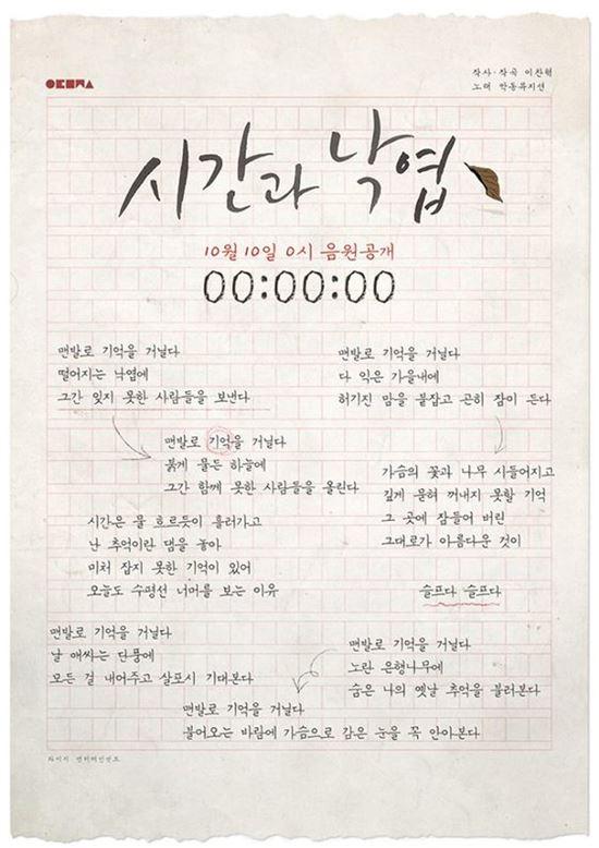 악동뮤지션 신곡 '시간과 낙엽' 공개 [사진=YG엔터테인먼트]
